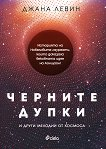 Черните дупки и други мелодии от Космоса - Джана Левин -