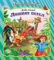 Смешни щуротии: Лошият петел - Дядо Сашо - детска книга