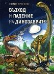 Възход и падение на динозаврите - Стийв Брусати - книга