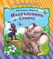 Смешни щуротии: Настъпеното слонче - Ангелина Жекова -
