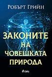 Законите на човешката природа - Робърт Грийн -