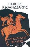 Александър Велики - Никос Казандзакис - книга