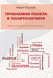 Проблемни полета в политологията - Мария Пиргова - книга