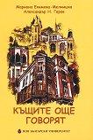 Къщите още говорят - Александър Н. Геров, Мариана Екимова-Мелнишка - книга