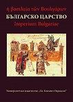 Българско царство : Сборник в чест на 60-годишнината на доц. д-р Георги Н. Николов - книга