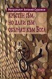 Кръстен съм, но дали съм обърнат към Бога - Митрополит Антоний Сурожки - книга