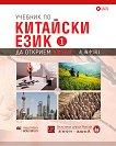 Учебник по китайски език - част 1: Да открием Китай + CD - Антония Цанкова, Евелина Хайн, Хъ Дзюлин - книга