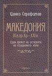 Македония - IX в. пр. Хр. - XXI в. Един прочит на историята на страдалната земя - Цанко Серафимов -