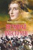 Памет - книга 2: Не умирай вместо мен - Неда Антонова -