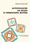 Антропология на вещта и символните форми - Николай Папучиев -