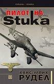 Ханс-Улрих Рудел Пилот на Stuka -