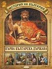 История на България: Първа българска държава -