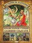 История на България: Праистория, Траки, Славяни, Българи - книга
