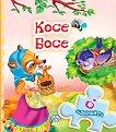 Книжка с пъзел: Косе Босе - книга