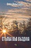 Стълба във въздуха - Олга Кръстева -