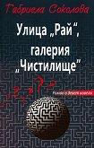 "Улица ""Рай"", галерия ""Чистилище"" - Габриела Соколова -"