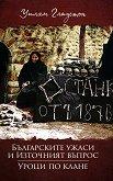 Българските ужаси и Източният въпрос : Уроци по клане - Уилям Гладстон - книга