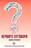 Вечните отговори - Адриан Крупчански -