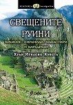 Свещените руини - Храмове, пирамиди, манастири и катедрали -