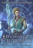 Съдбата на Светлородните - книга 1: Възходът на Седемте - Любомир Кючуков -