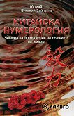 Китайска нумерология - Виталий Зайченко -