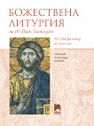 Божествена литургия на св. Йоан Златоуст № 6 - Свещ. Александър Лашков -