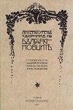 Литературен сборник на Българановците -