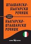 Джобен италианско-български речник - Сава Славчев -
