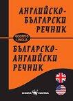 Джобен английско-български речник -