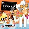 Д-р Еврика - Детска състезателна игра -