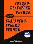 Джобен гръцко-български речник - Надежда Маслева - книга