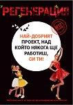 Регенерация - Емилия Белчева - книга