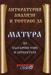 Литературни анализи и тестове за матура по български език и литература -