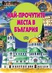 Най-прочутите места в България - Любомир Русанов -