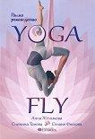 Пълно ръководство: Yoga Fly - Анна Желязкова, Снежина Томова, Силвия Филкова - книга