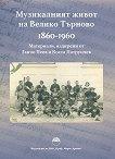Музикалният живот на Велико Търново 1860 - 1960 - Светла Петкова -