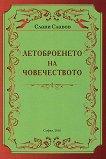 Летоброенето на човечеството - Слави Славов - книга