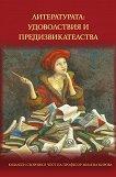 Литературата: Удоволствия и предизвикателства -
