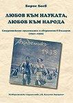 Любов към науката, любов към народа - Борис Боев -