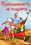 Приключенията на клоуните - филм