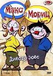 Макс и Мориц - Дивото зове - диск 2 -