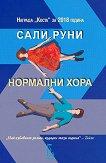 Нормални хора - Сали Руни -
