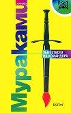 Убийството на командора - Харуки Мураками - книга