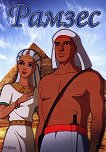 Рамзес -