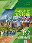 Работни листове по география и икономика за 8. клас - Антон Попов, Елена Томова -