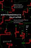 Корупционната България - том 3: История на българската корупция в годините на преход към демокрацията (2005 - 2018) -