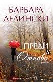 Преди и отново - книга