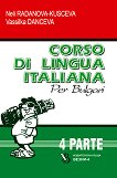 Corso di lingua Italiana per bulgari - parte 4 : Курс по италиански език за българи - част 4 - Neli Radanova-Kusceva, Vassilka Danceva -