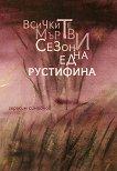 Всичките мъртви сезони на една рустифина - Герасим Симеонов -