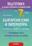 Подготовка по български език и литература за външно оценяване и кандидатстване след 7. клас - Лалка Георгиева -